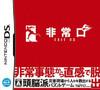 Hijouguchi: Exit DS Pack Shot