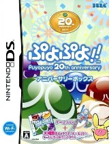 Puyo Puyo! 20th Anniversary Pack Shot