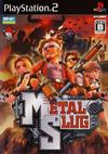Metal Slug 2006 Pack Shot