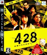 428: Fuusa Sareta Shibuya de Pack Shot