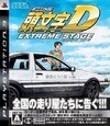 Initial D: Extreme Stage Pack Shot