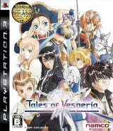 Tales of Vesperia Pack Shot