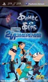 Phineas and Ferb: Across the Second Dimension Pack Shot