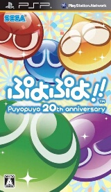 Puyo Puyo! 15th Anniversary Pack Shot
