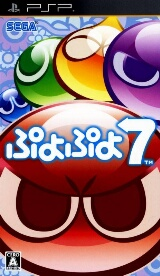 Puyo Puyo 7 Pack Shot