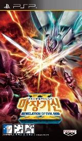 Super Robot Taisen OG Saga: Masou Kishin II - Revelation of Evil God Pack Shot